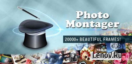 Photo Montager Full (обновлено v 2.61)