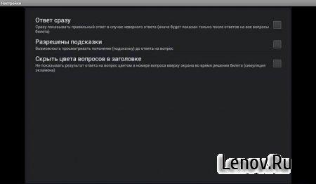 Билеты ПДД 2013 РФ (обновлено v 1.13)