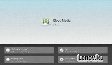 Qloud Media (обновлено v 4.0.3)