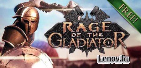 Rage of the gladiator (обновлено v 1.1.1)