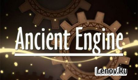 Ancient Engine: Labyrinth (Старинная машина. Лабиринт) v 1.0.1