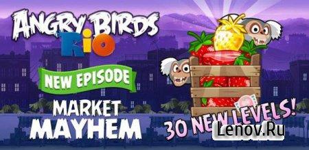 Angry Birds Rio v 2.6.10 Мод (свободные покупки)