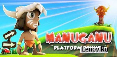 MANUGANU (обновлено v 1.0.8) Мод (много денег)