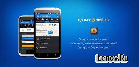 Деньги@Mail.Ru (обновлено v 3.0.15)