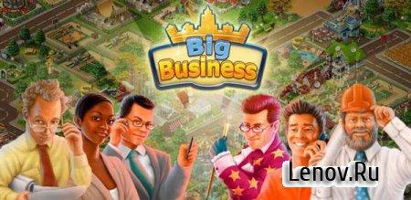 Большой бизнес (Big Business) v 1.2.5