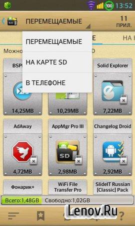 AppMgr Pro III (App 2 SD) v 4.83