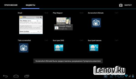 Кастомная прошивка Android 4.0.4 ICS (CyanogenMod 9 от HumberOS) для Samsung Galaxy Tab P1000 (Android 4.0.4 ICS)