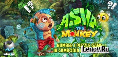 Asva The Monkey (обновлено v 1.1.2)