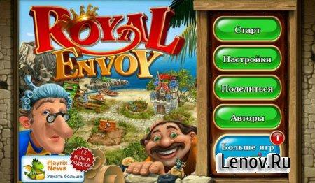Royal Envoy (Именем Короля) Full v 1.0