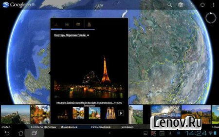 Google Earth v 9.3.7.8