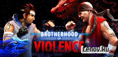 Brotherhood of Violence (обновлено v 1.0.9)