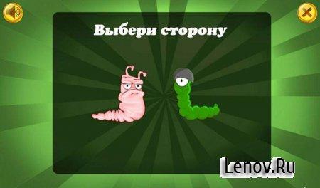 Worms Battle (обновлено v 1.6.0)