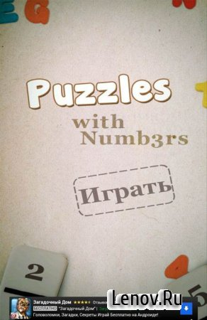 Puzzles with Numbers v 1.0.7
