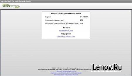 Security & Antivirus Premier v 3.3.0.5540