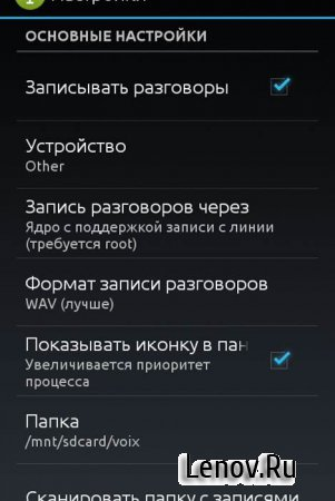 CallRecorder Full (обновлено v 1.5.1)