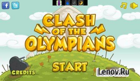 Clash of the Olympians (обновлено v 1.0.9) Мод (бесконечные деньги)
