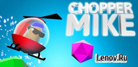 Chopper Mike (обновлено v 1.01)