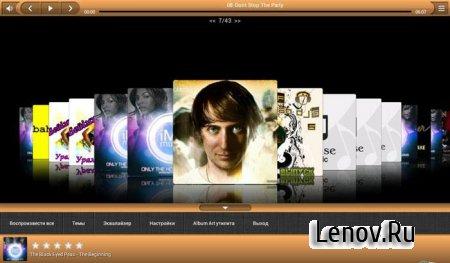 iSense Music - 3D Music Player (обновлено v 1.015)