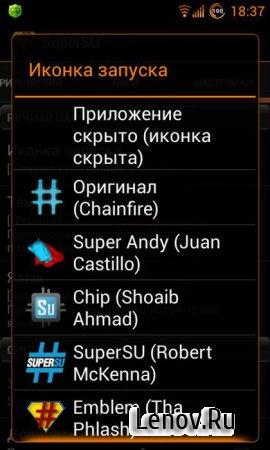 SuperSU PRO (обновлено v 2.82)