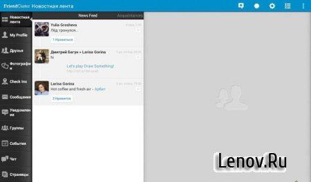 Friendcaster Pro for Facebook (обновлено v 5.4.5)