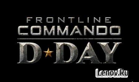 FRONTLINE COMMANDO: NORMANDY (обновлено v 3.0.4) + (свободные покупки)