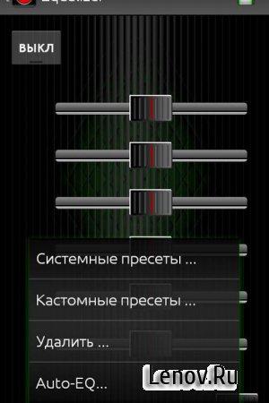 Lithium Music Player PRO v 2.207