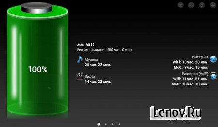Battery HD Pro (обновлено v 1.60)