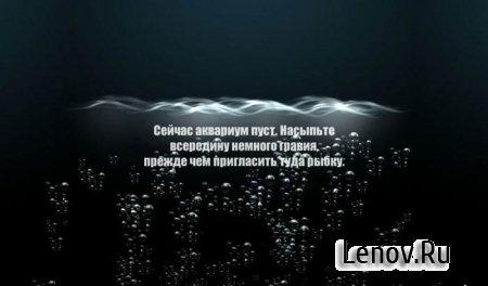 iQuarium – virtual fish v 2.01