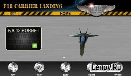 F18 Carrier Landing v 7.3.9 Mod (свободные покупки)