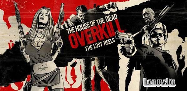 house of the dead overkill ipad hack