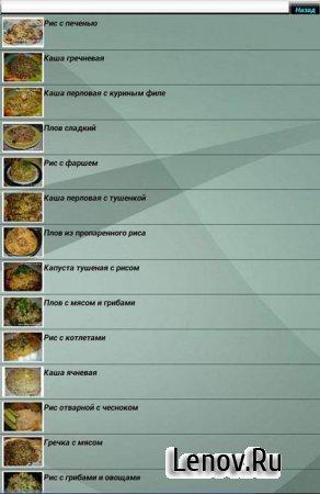 Рецепты мультиварка Gold v 1.1.1