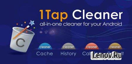 1Tap Cleaner Pro (обновлено v 2.59)