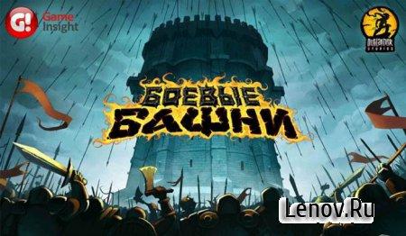 Боевые Башни (Battle Towers) (обновлено v 2.9.9) Мод (свободные покупки)