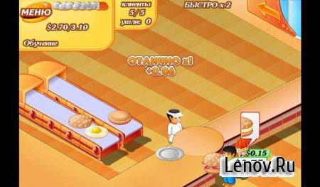 Stand O'Food® 3 v 1.5 Mod (Full/Unlocked)