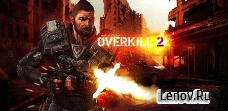 Overkill 2 v 1.46 Мод (много денег)