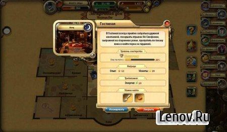 Загадочный Дом (Mystery Manor) (обновлено v 1.4.32) Мод (много денег)