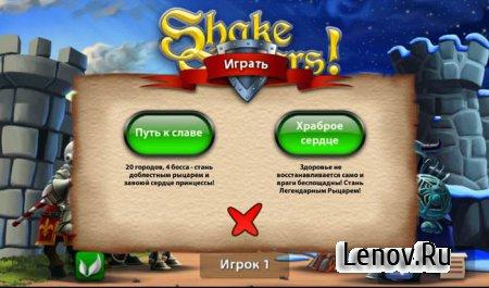 Shake Spears (обновлено v 1.4) (Premium Edition)
