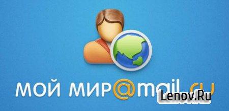 Мой Мир Mail.ru (обновлено v 2.7)