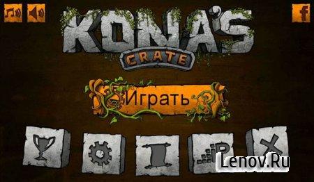 Kona's Crate v 3.3.0