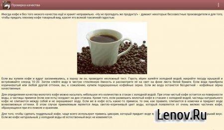 Кофемания — рецепты кофе v 1.1.2