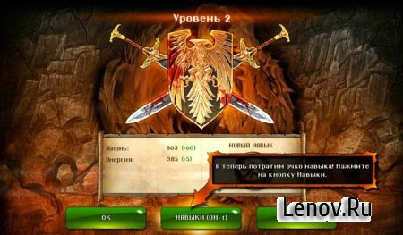 Dungeon Hunter 4 v 2.0.1f Мод (Gold coins/diamonds)