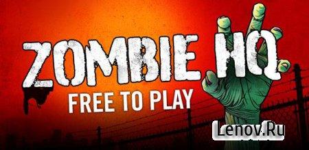 Zombie HQ (обновлено v 1.8.0) + Мод (много денег)