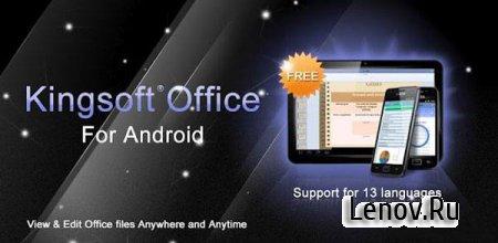 Kingsoft Office (International) (обновлено v 6.5.1)
