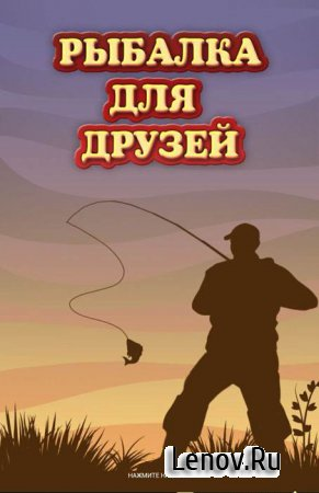 Fishing For Friends v 1.50 (Много денег)