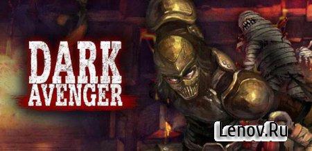 Dark Avenger (обновлено v 1.3.4) (свободные покупки)