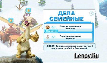 Ice Age Village v 3.5.9a (Mod Money)