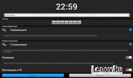 Puzzle Alarm Clock PRO (обновлено v 2.0.46)
