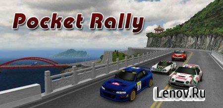 Pocket Rally v 1.4.0 Мод (Unlocked)