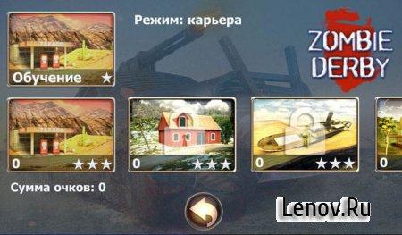 Zombie Derby v 1.1.42 Мод (много денег)