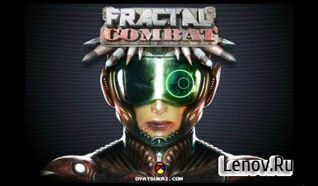 Fractal Combat (обновлено v 1.5.5.0) (добавлен Мод бесконечные деньги)